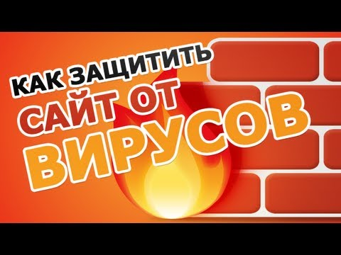 kak-zaschitit-sait-ot-virusov1387818396-52b86d9cb771b