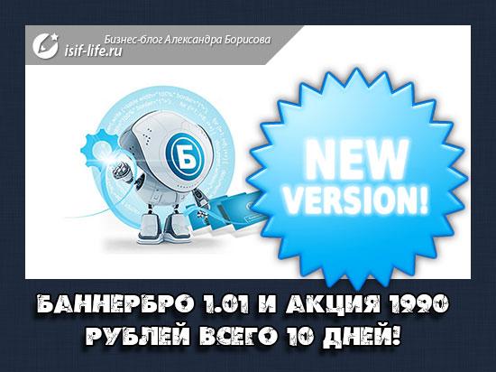 bannerbro_update